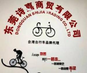 台湾自行车品牌东莞诗嘉商贸在此为您服务