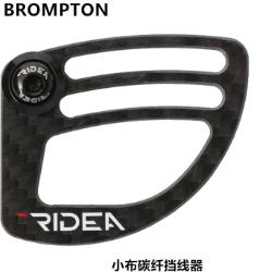 RIDEA 小布brompton改装线管碳纤挡线板防蹭保护前叉