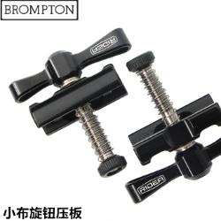 RIDEA  BROMPTON小布水龙头折叠扣扳手压板钢轴