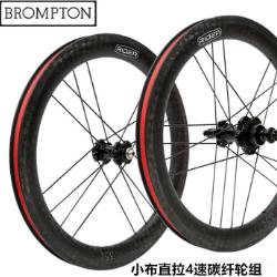 RIDEA Brompton小布改装直拉2速4变速16寸349碳纤轮组